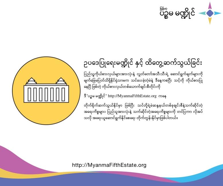 legislature v2